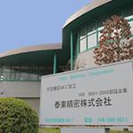 泰東精密株式会社外観イメージ