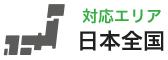 対応エリア日本全国