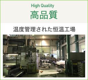 高品質 温度管理された恒温工場