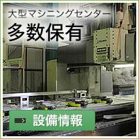 大型マシニングセンター多数保有 設備情報